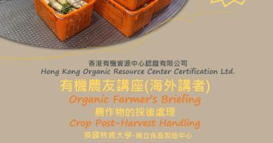 Organic Agriculture Seminar – Online