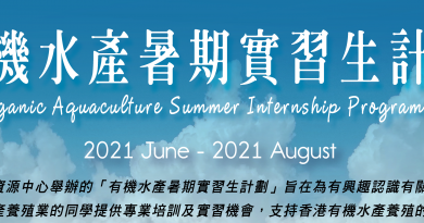 2021 Organic Aquaculture Summer Internship Program (Hong Kong)