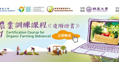 2021 Certification Advance Course for Organic Farming (Online course)