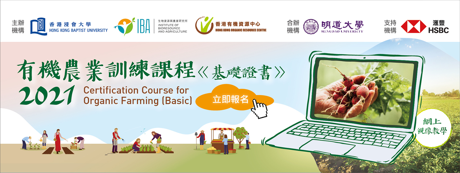 2021 Certification Basic Course for Organic Farming (Online course)
