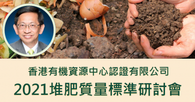 2021 Standard of Compost Quality Seminar